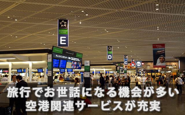 旅行でお世話になる機会が多い空港関連サービスが充実
