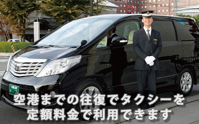 空港までの往復でタクシーを定額料金で利用できます
