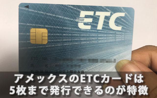 アメックスのETCカードは5枚まで発行できるのが特徴