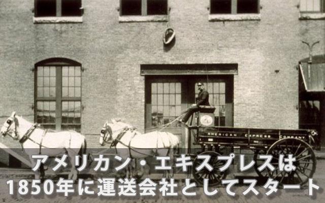 アメリカン・エキスプレスは1850年に運送会社としてスタート