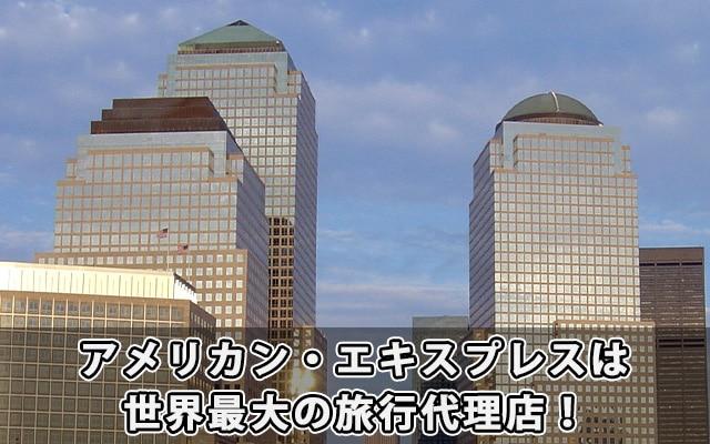 アメリカン・エキスプレスは世界最大の旅行代理店!