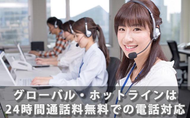 グローバル・ホットラインは24時間通話料無料での電話対応