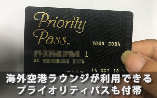 海外空港ラウンジが利用できるプライオリティパスも付帯