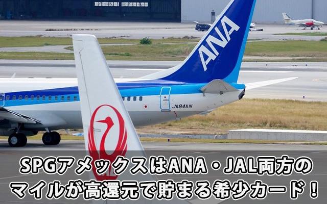 SPGアメックスはANA・JAL両方のマイルが高還元で貯まる希少カード!