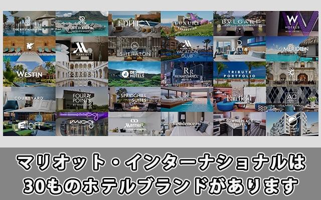 マリオット・インターナショナルは世界中に30ものホテルブランドが