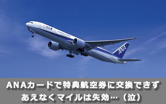 ANAカードで特典航空券に交換できずあえなくマイルは失効…(泣)