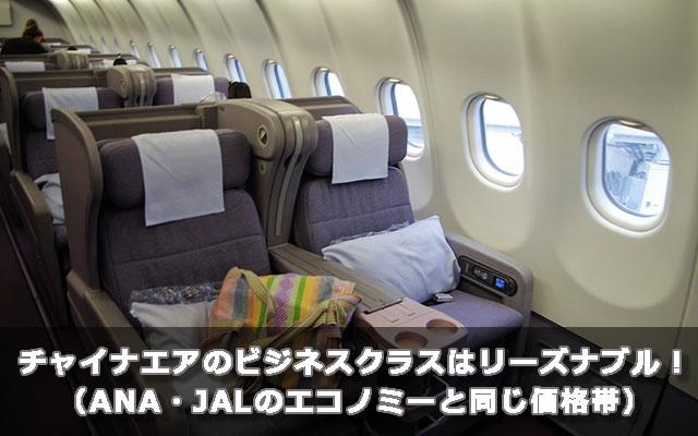 チャイナエアのビジネスクラスはリーズナブル!(ANA・JALのエコノミーと同じ価格帯)