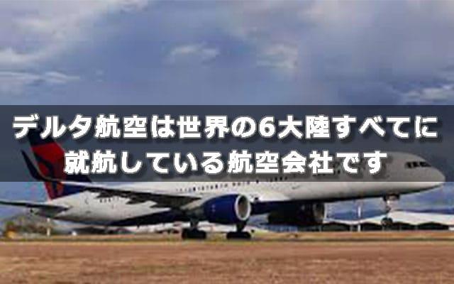 デルタ航空は世界の6大陸すべてに就航している航空会社です