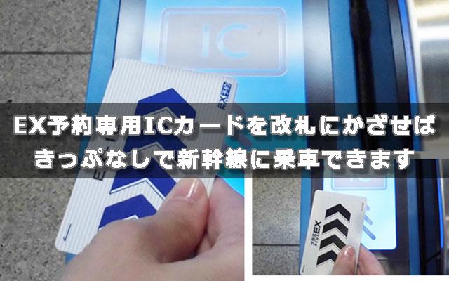EX予約専用ICカードを改札にかざせばきっぷなしで新幹線に乗車できます