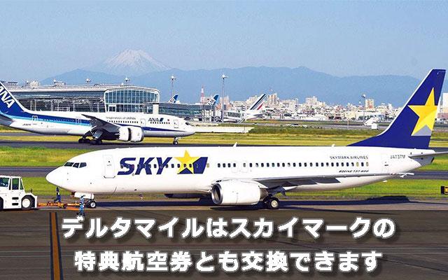 デルタマイルはスカイマークの特典航空券とも交換できます