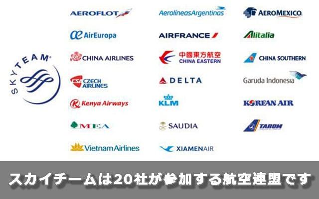 スカイチームは20社が参加する航空連盟です