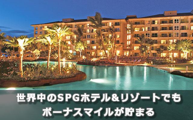 世界中のSPGホテル&リゾートでもボーナスマイルが貯まる