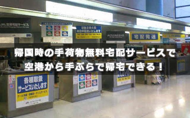 帰国時の手荷物無料宅配サービスで空港から手ぶらで帰宅できる!