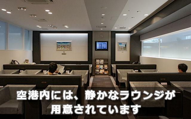 空港内には、静かなラウンジが用意されています