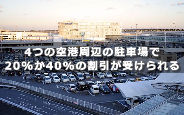 4つの空港周辺の駐車場で20%か40%の割引が受けられる