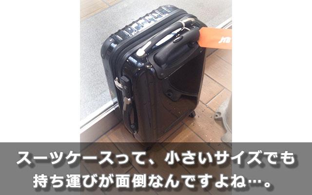 スーツケースって、小さいサイズでも持ち運びが面倒なんですよね…。