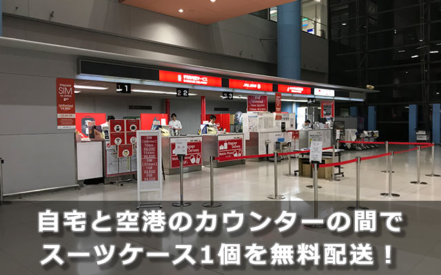 自宅と空港のカウンターの間でスーツケース1個を無料配送!