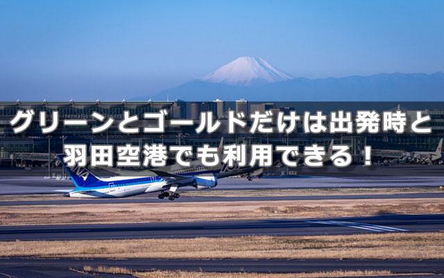 グリーンとゴールドだけは出発時と羽田空港でも利用できる!
