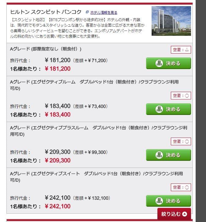 料金は高めだが、JTBだけはホテルの部屋グレードが指定可能