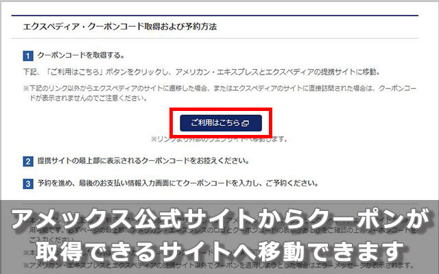 アメックス公式サイトからクーポンが取得できるサイトへ移動できます