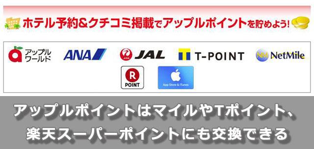 アップルポイントはマイルやTポイント、楽天スーパーポイントにも交換できる