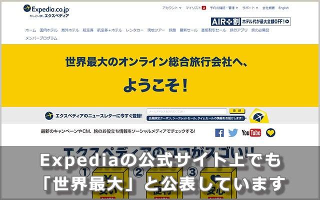 Expediaの公式サイト上でも「世界最大」と公表しています