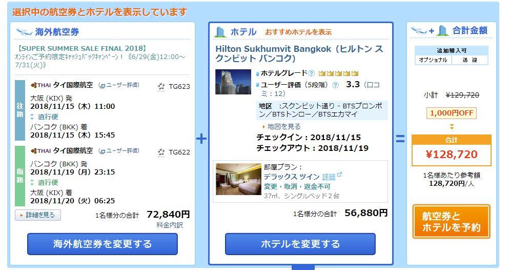 H.I.S.は最安値の128,720円でした