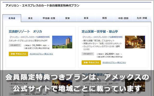 会員限定特典つきプランは、アメックスの公式サイトで地域ごとに載っています