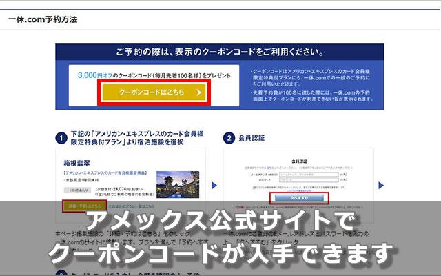 アメックス公式サイトでクーポンコードが入手できます