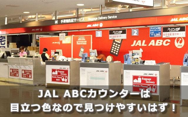 JAL ABCカウンターは目立つ色なので見つけやすいはず!