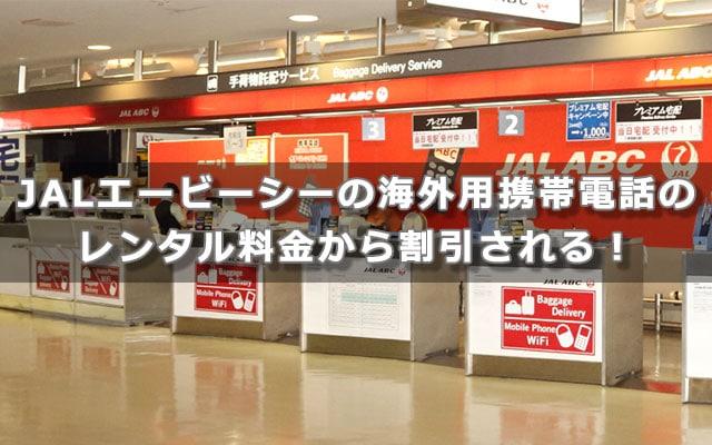 JALエービーシーの海外用携帯電話のレンタル料金から割引される!