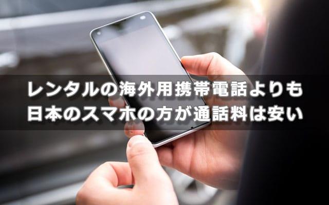 レンタルの海外用携帯電話よりも日本のスマホの方が通話料は安い