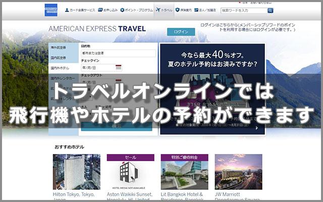 トラベルオンラインでは飛行機やホテルの予約ができます