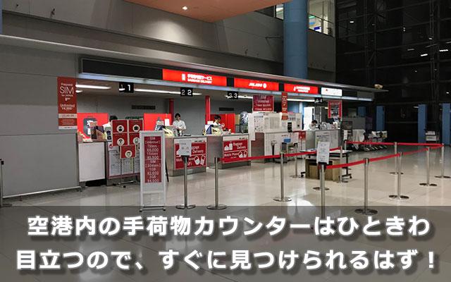 空港内の手荷物カウンターはひときわ目立つので、すぐに見つけられるはず!