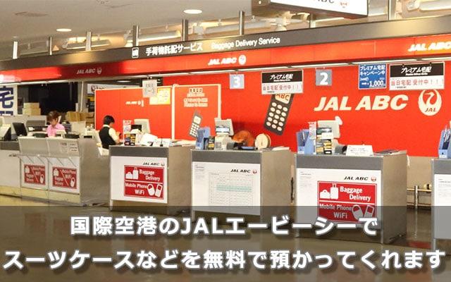 国際空港のJALエービーシーでスーツケースなどを無料で預かってくれます