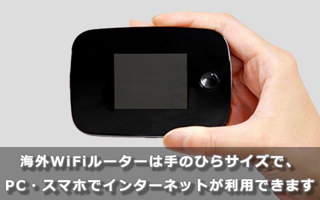 海外WiFiルーターは手のひらサイズで、PC・スマホでインターネットが利用できます
