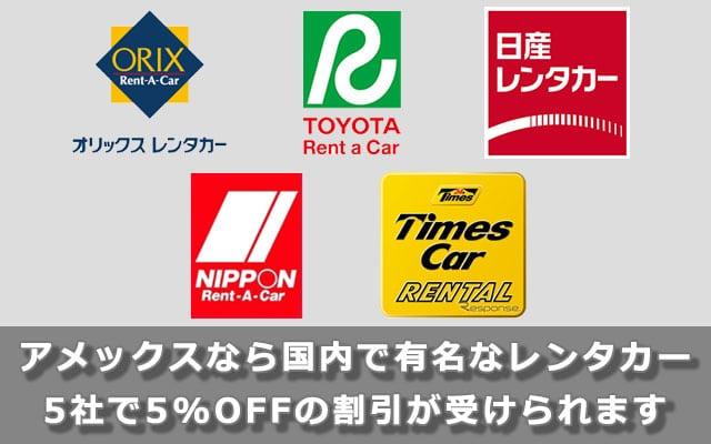 アメックスなら国内で有名なレンタカー5社で5%OFFの割引が受けられます