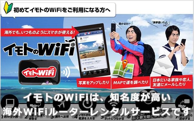 イモトのWiFiは、知名度が高い海外WiFiルーターレンタルサービスです