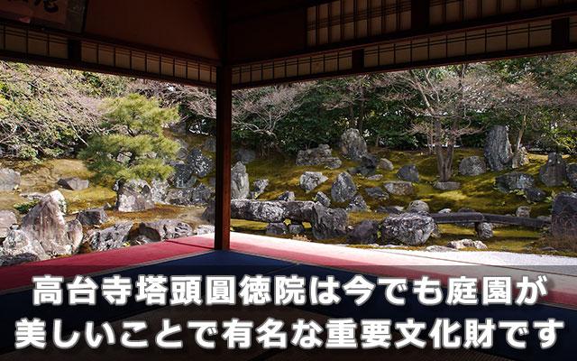 高台寺塔頭圓徳院は今でも庭園が美しいことで有名な重要文化財です
