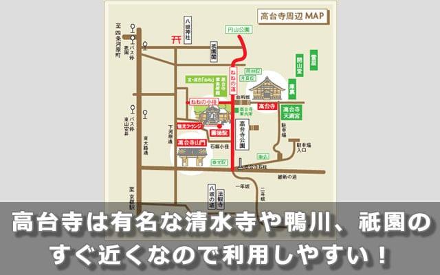 高台寺は有名な清水寺や鴨川、祇園のすぐ近くなので利用しやすい!