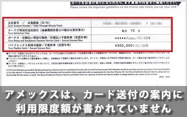 アメックスは、カード送付の案内に利用限度額が書かれていません