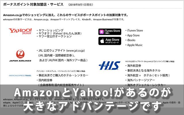 AmazonとYahoo!があるのが大きなアドバンテージです