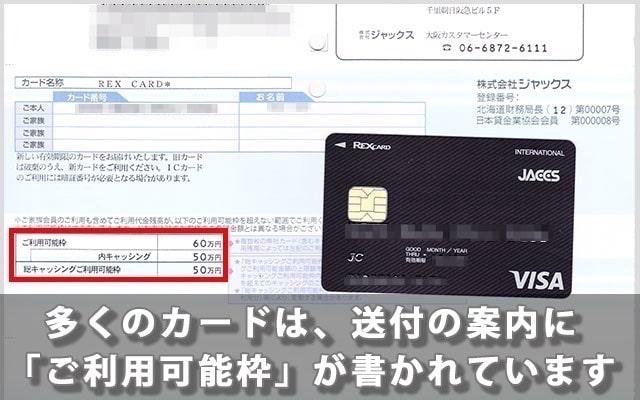 多くのカードは、送付の案内に「ご利用可能枠」が書かれています
