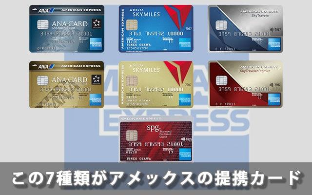 この7種類がアメックスの提携カード