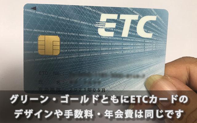 グリーン・ゴールドともにETCカードのデザインや手数料・年会費は同じです