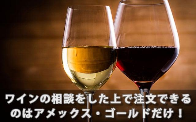 ワインの相談をした上で注文できるのはアメックス・ゴールドだけ!