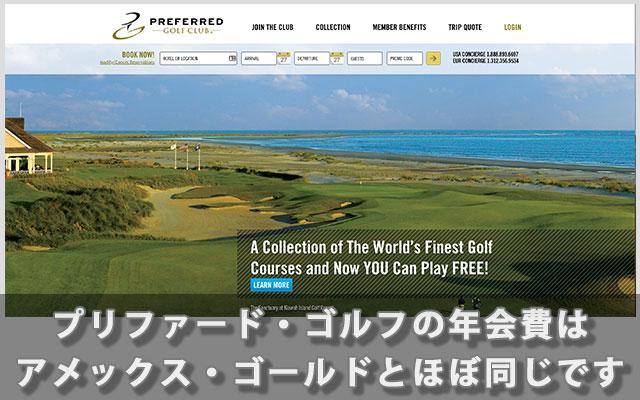 プリファード・ゴルフの年会費はアメックス・ゴールドとほぼ同じです