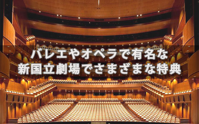 バレエやオペラで有名な新国立劇場でさまざまな特典