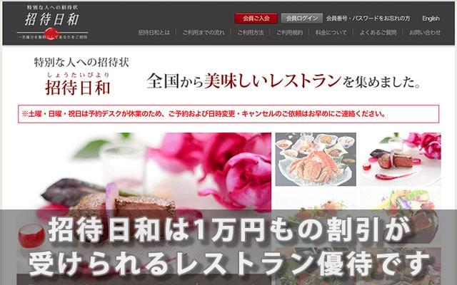 招待日和は1万円もの割引が受けられるレストラン優待です