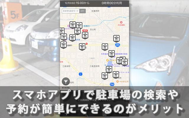 スマホアプリで駐車場の検索や予約が簡単にできるのがメリット